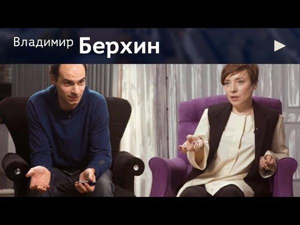 Владимир Берхин. Как выжить в хаосе жизни. Предание.ру и личный путь 16