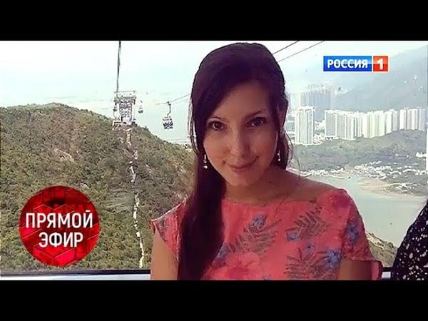 Расплата за любовь: Смертная казнь для россиянки во вьетнамской тюрьме? Прямой эфир от 31.05.18