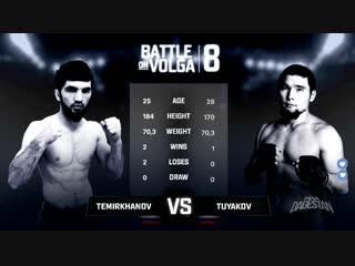 Битва на Волге: Шамиль Темирханов vs/ Руслан Каюков