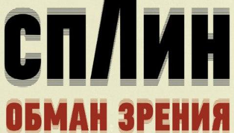 СПЛИН в Киеве 2013. Обман зрения.