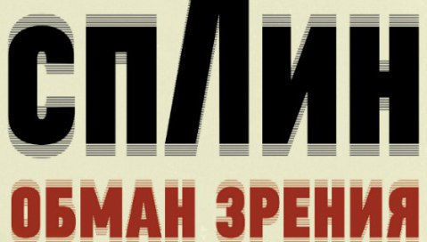 СПЛИН в Николаеве 2013. Обман зрения.