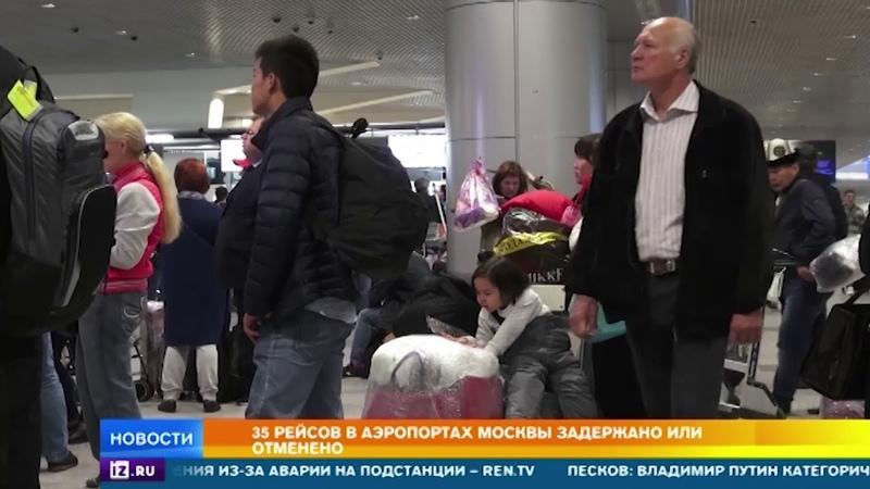 35 рейсов в аэропорта Москвы задержаны или отменены