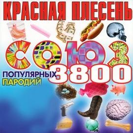 Красная Плесень альбом СОЮЗ популярных пародий 8800