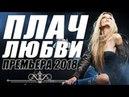 ПРЕМЬЕРА 2018 ПОМИРИЛА ЛЮБОВНИКОВ / ПЛАЧ ЛЮБВИ / Русские мелодрамы 2018 новинки, фильмы 2018 HD