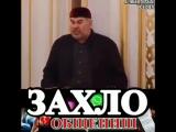 Асвад Хареханов-Хьехам Захло сообщених лаьцна!!.mp4