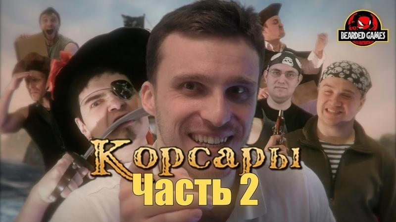 Серия игр КОРСАРЫ Часть 2   Бородатые игры