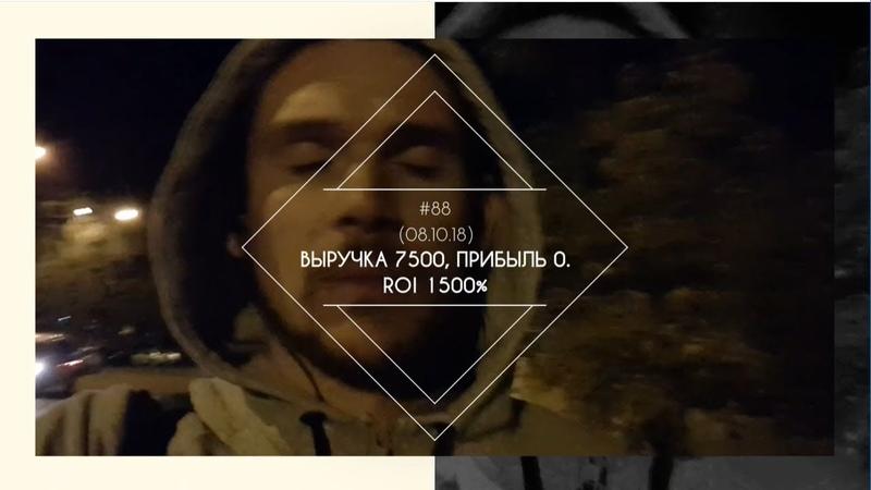 88 (08.10.18) Вырука 7500, пприбыль 0. ROMI - 1500