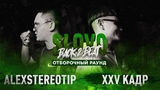 SLOVO BACK 2 BEAT XXV КАДР vs ALEXSTEREOTIP (ОТБОР) МОСКВА