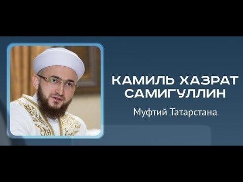 Конференция с Камилем хазратом Самигуллиным