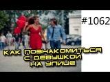 Психология отношений. Как познакомиться с девушкой на улице. Способы знакомства
