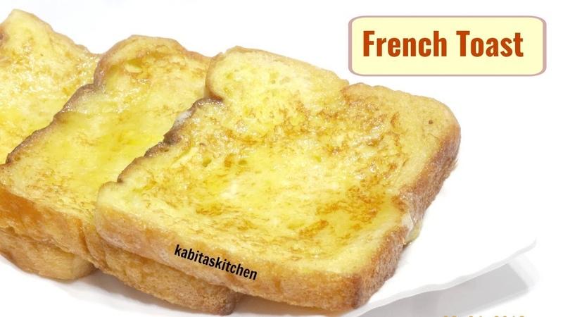 5 मिनट में बनाए ब्रेड का नास्ता French Toast Recipe Breakfast Recipe Kabitaskitchen смотреть онлайн без регистрации
