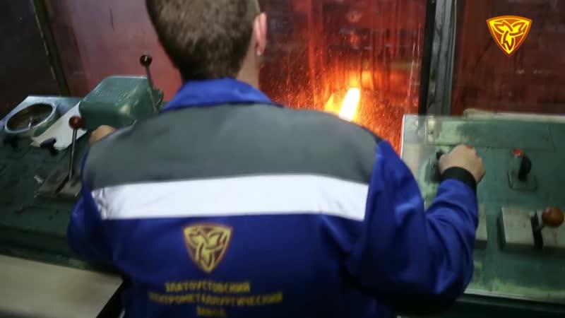 Проморолик Златоустовский электрометаллургический завод г Златоуст