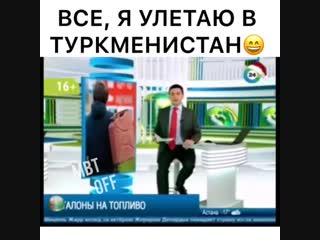 Хочу в Туркмению!