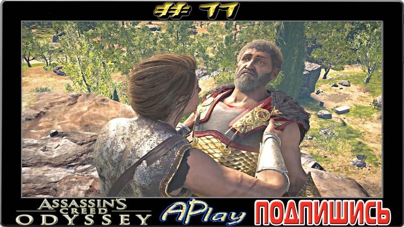 Assassin`s Creed Odyssey ► Спартанский волчара ► Прохождение 11 [сложность: КОШМАР]