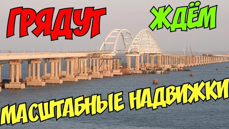 Крымский 19 08 2018 мост Стр во опор идёт к завершению что осталось построить на Ж Д мосту Обзор