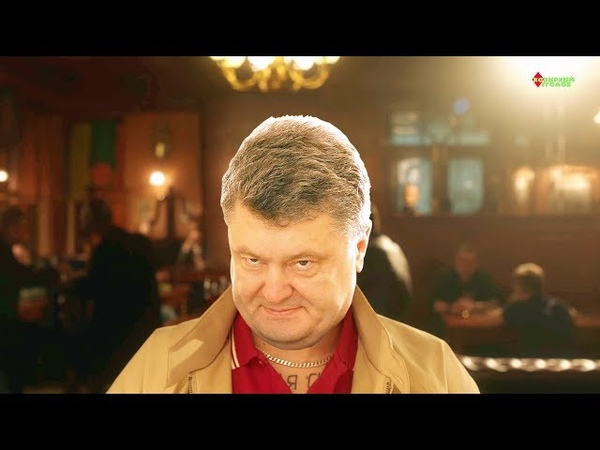 LITTLE BIG I'M OK голосом ПОРОШЕНКО Закажи Козырного 19