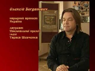 АНОНС ДТРК КУЛЬТУРА ОЛЕКСІЙ БОГДАНОВИЧ