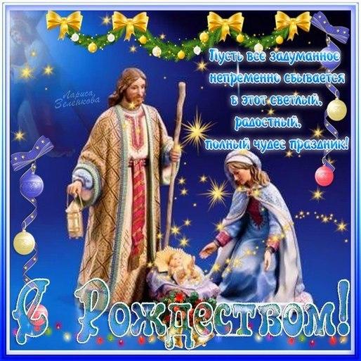 Поздравление с рождеством на православном сайте