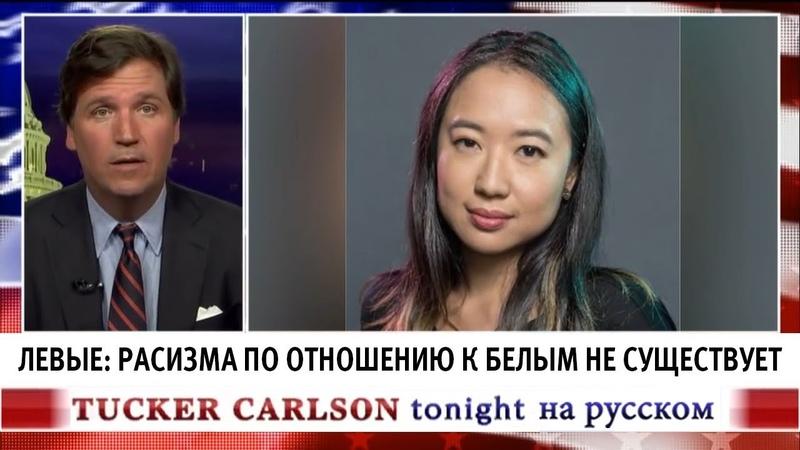 Левые Расизма по отношению к белым не существует Такер Карлсон на русском