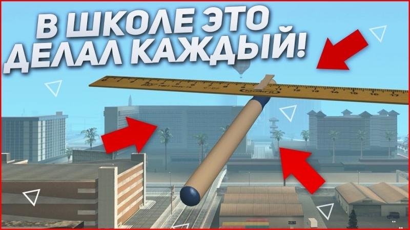 Bulkin КАЖДЫЙ ДЕЛАЛ ЭТО В ШКОЛЕ..! (SAMP TRINITY RP)