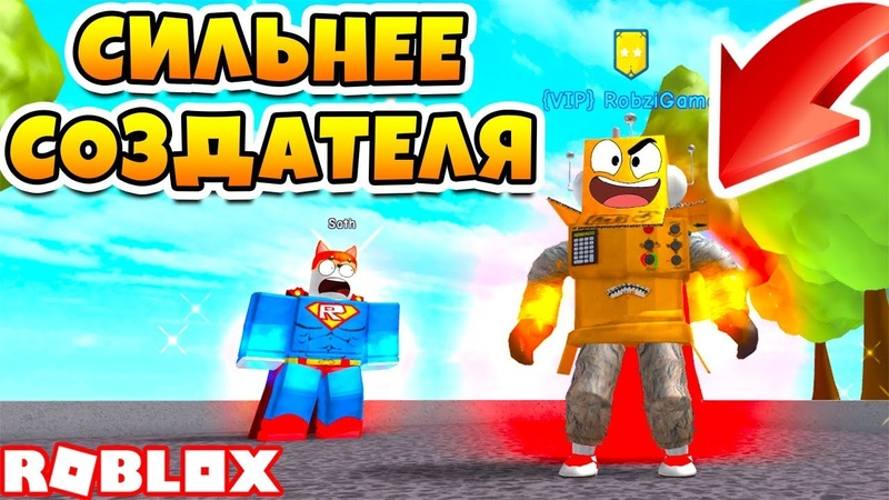 СЕКРЕТ МОЕЙ СИЛЫ ИЗ СУПЕР ЗЛОДЕЯ В СУПЕР ГЕРОЯ ЗА 5 МИНУТ ROBLOX SIMULATOR