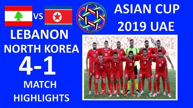 🇱🇧 LEBANON - NORTH KOREA 🇰🇵 - 4:1   HIGHLIGHTS   MATCH-35   17.01.2019 ASIAN CUP 2019 UAE HD