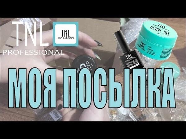 Распаковка посылки TNLобзор гель-лаков TNLНЕУДАЧНАЯ ДОСТАВКА ТОВАРА