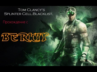 Летс плей на игру Tom Clancy's Splinter Cell.Blacklist. 7 серия