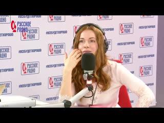 Екатерина Гусева в Утреннем шоу «Русские Перцы» / РУССКОЕ радио