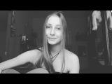 Iowa- Мои стихи, твоя гитара (cover)