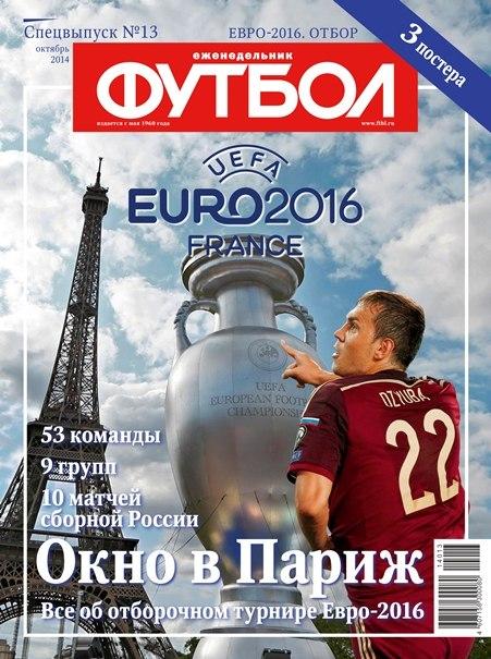 Фабио Капелло, Евро-2016, сборная России