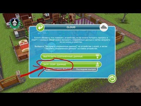 Как загружать взлом Sims Freeplay от меня! Многие не могут...