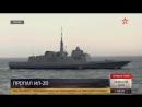 Минобороны РФ зафиксировало пуски ракет с французского фрегата Auvergne по Сирии