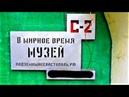 Подземный Севастополь / Спецобъект С-2