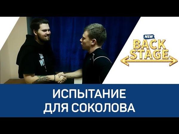 NSW Backstage: Испытание для Соколова