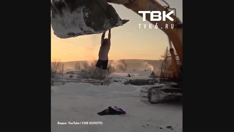 Сибирские старатели устроили карусель на ковше экскаватора в минус сорок