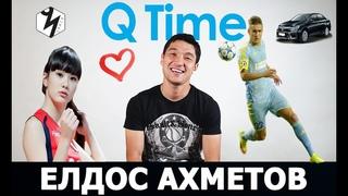 Елдос Ахметов - критика, драки, Джолчиев / Q TIME #1