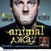 ANIMAL ДжаZ / 4 АПРЕЛЯ / МИНСК / RE:PUBLIC