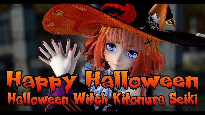 893【MMD】🎃Happy Halloween🎃【Halloween Witch Kitonura Seiki】