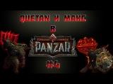 Quetan и Макс играют в Panzar! Серия #4 -