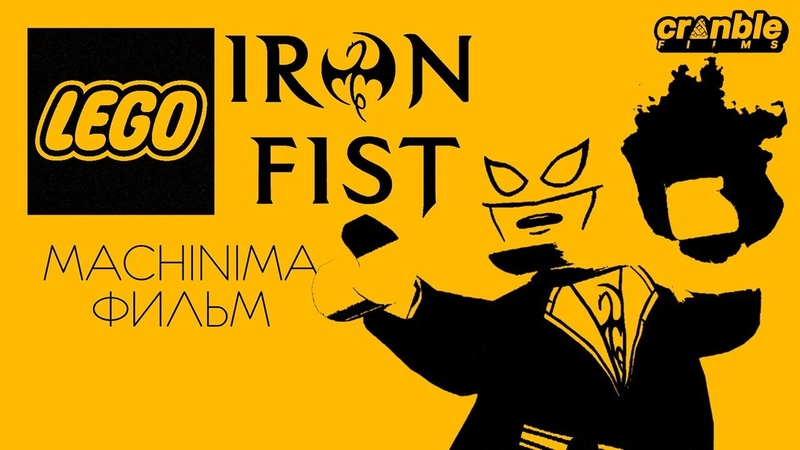 LEGO IRON FIST (2018) — Machinima фильм