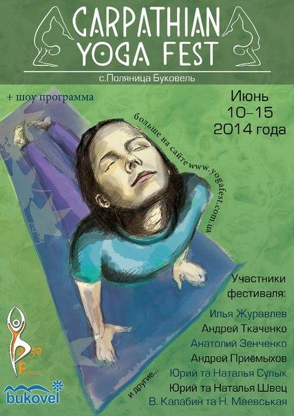Фестиваль йоги Carpathian Yoga Fest 2014