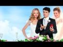 Свадьба по обмену 2011
