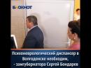 Психоневрологический диспансер в Волгодонске был необходим, - замгубернатора Сергей Бондарев