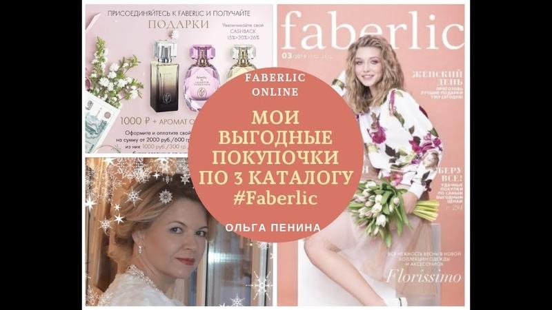 МОИ ВЫГОДНЫЕ ПОКУПОЧКИ ПО 3 КАТАЛОГУ Faberlic Дарю 1000 рублей ! Приглашаю в свою команду