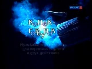 Конёк-Горбунок, спектакль МХТ, ч. 2