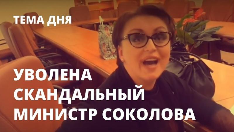 Министр отказалась жить на три тысячи в месяц. Её уволили. Тема дня