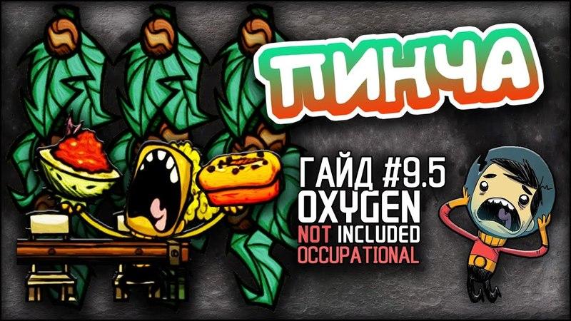 Oxygen not included - Перечная Пинча Occupational Upgrade - Гайд 9.5