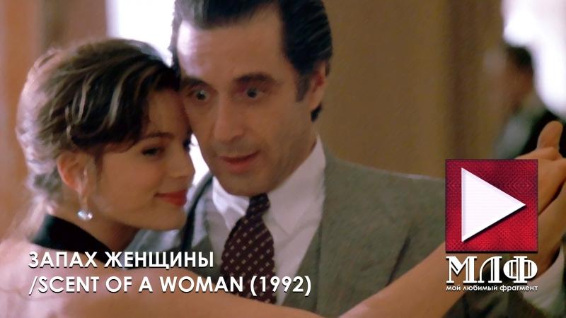 Мой любимый фрагмент Запах женщины Scent of a Woman 1992
