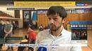 Новости на Россия 24 • В Махачкале проходит спортивный фестиваль для инвалидов